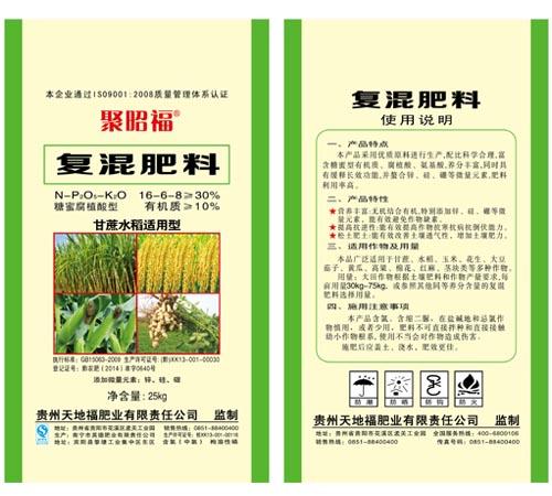 雷火 复混肥料(甘蔗水稻适用型)25kg